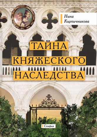 Нина Кирпичникова, Тайна княжеского наследства