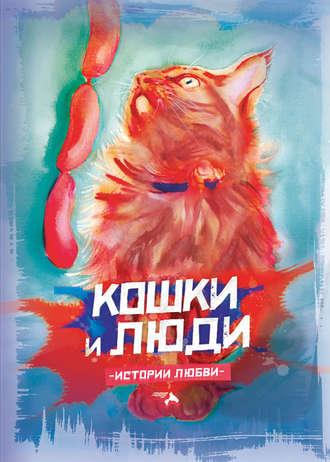 Сборник, Екатерина Семенова, Кошки и люди. Истории любви
