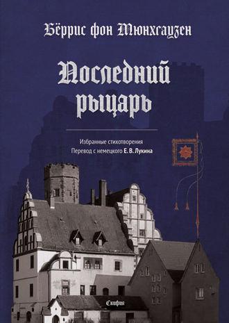 Бёррис фон Мюнхгаузен, Последний рыцарь