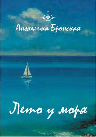 Анжелика Бронская, Лето у моря (сборник)