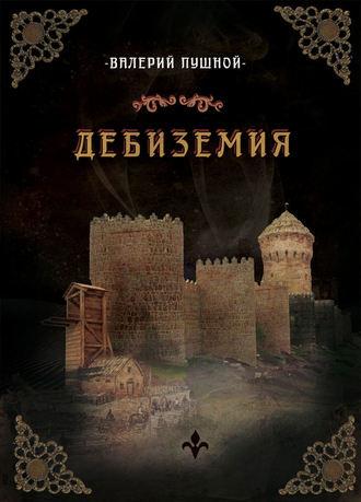 Валерий Пушной, Дебиземия