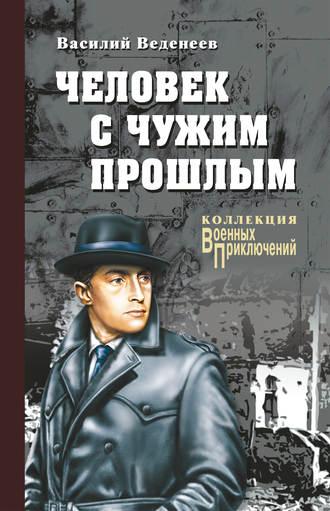 Василий Веденеев, Человек с чужим прошлым