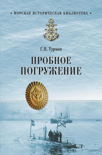 Геннадий Турмов, Пробное погружение