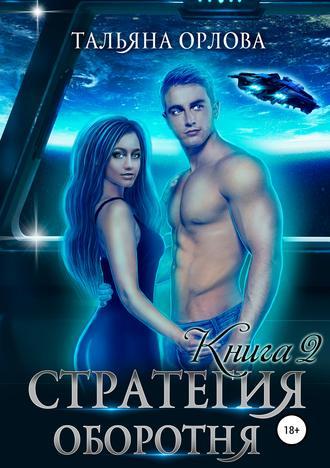 Тальяна Орлова, Стратегия оборотня. Книга 2