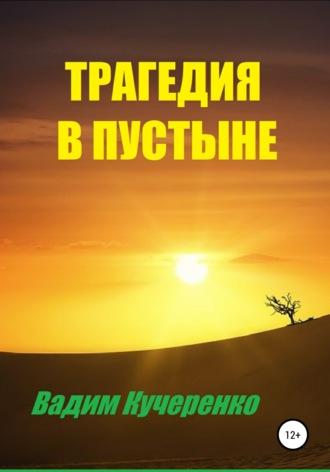 Вадим Кучеренко, Трагедия в пустыне