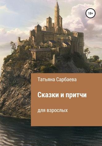 Татьяна Сарбаева, Сказки и притчи для взрослых