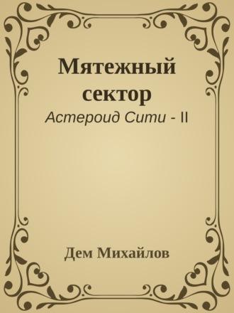 Дем Михайлов, Мятежный сектор