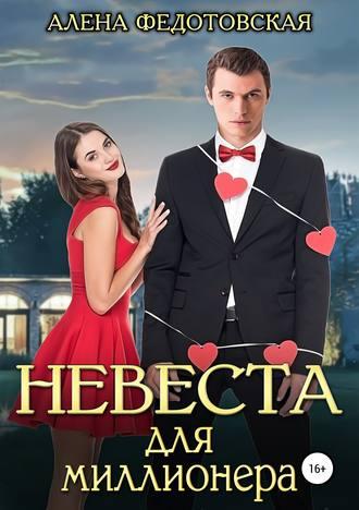 Алена Федотовская, Невеста для миллионера