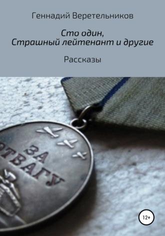 Геннадий Веретельников, Сто один. Рассказ