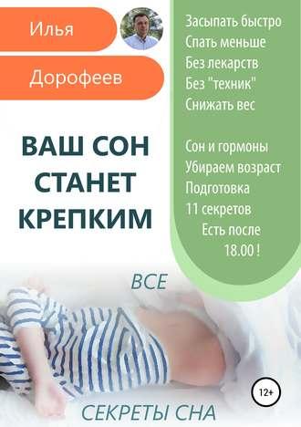 Илья Дорофеев, Ваш сон станет крепким