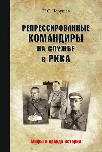 Николай Черушев, Репрессированные командиры на службе в РККА