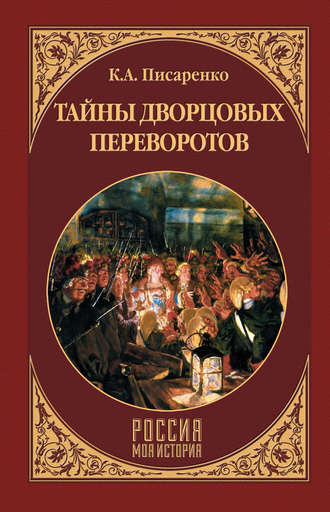Константин Писаренко, Тайны дворцовых переворотов