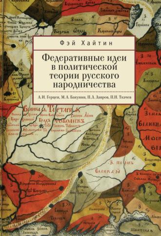 Фэй Хайтин, Федеративные идеи в политической теории русского народничества