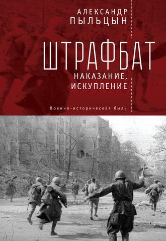 Александр Пыльцын, Штрафбат. Наказание, искупление