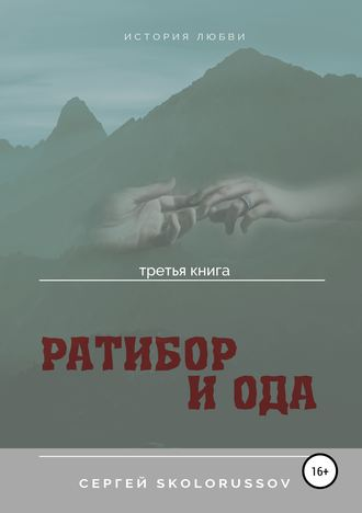 Сергей Skolorussov, Ратибор и Ода. Третья книга