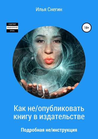 Илья Снегин, Как не/опубликовать книгу в издательстве