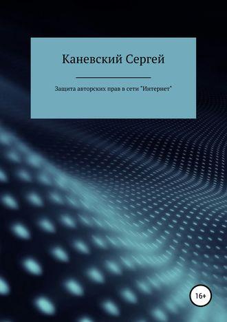 Сергей Каневский, Защита авторских прав в сети Интернет
