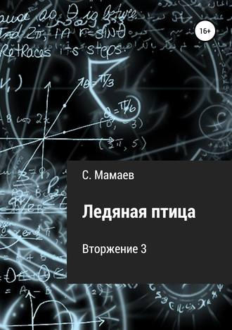Сайфулла Мамаев, Ледяная птица