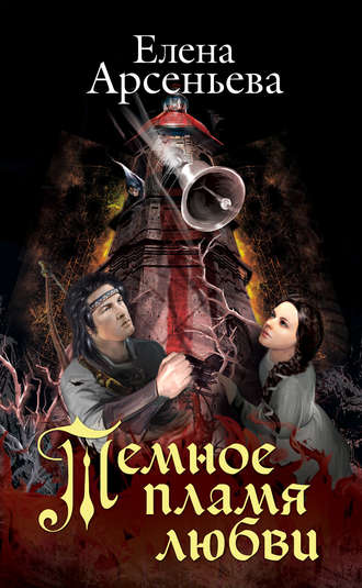 Елена Арсеньева, Темное пламя любви