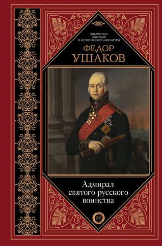 Сборник, Федор Ушаков. Адмирал святого русского воинства