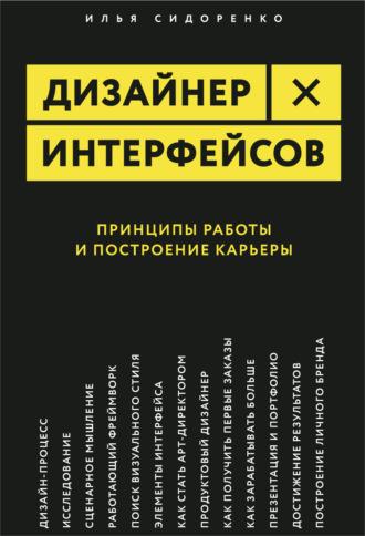 Илья Сидоренко, Дизайнер интерфейсов