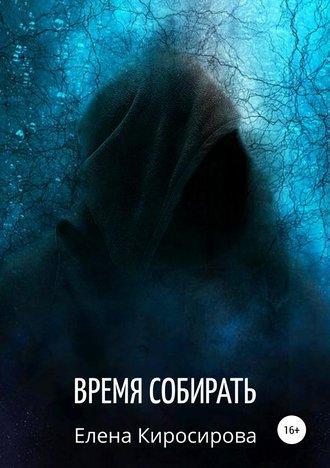 Елена Киросирова, Время собирать