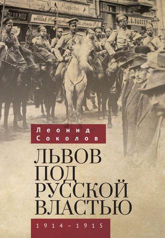 Леонид Соколов, Львов под русской властью. 1914–1915