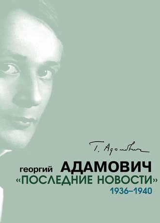 Георгий Адамович, Олег Коростелев, «Последние новости». 1936–1940
