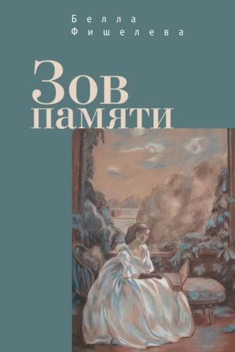 Белла Фишелева, Зов памяти