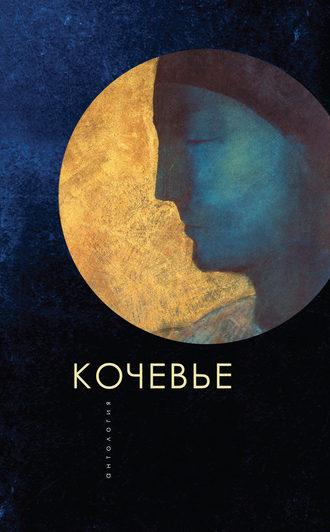 Антология, Татьяна Ивлева, Кочевье