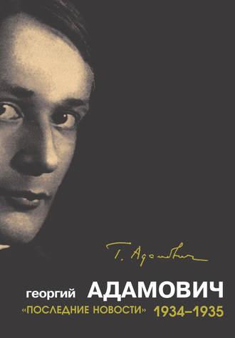 Георгий Адамович, Олег Коростелев, «Последние новости». 1934–1935