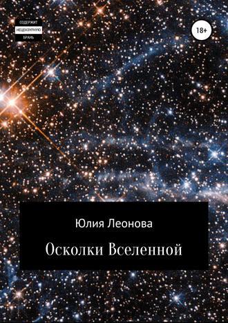 Юлия Леонова, Осколки Вселенной
