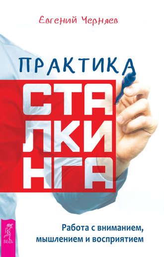 Евгений Черняев, Практика сталкинга. Работа с вниманием, мышлением и восприятием