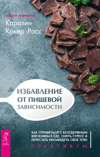 Каролин Кокер Росс, Избавление от пищевой зависимости