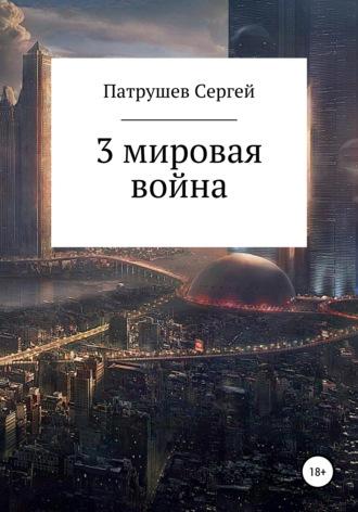 Сергей Серый, 3 мировая война