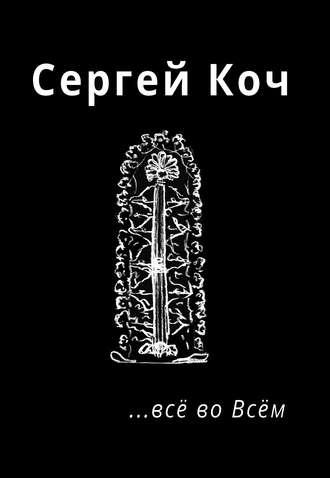 Сергей Коч, … всё во Всём