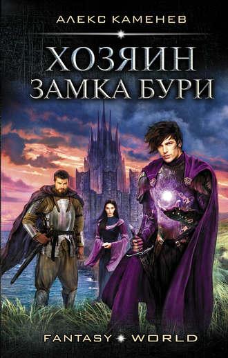Алекс Каменев, Хозяин Замка Бури