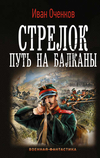 Иван Оченков, Стрелок. Путь на Балканы