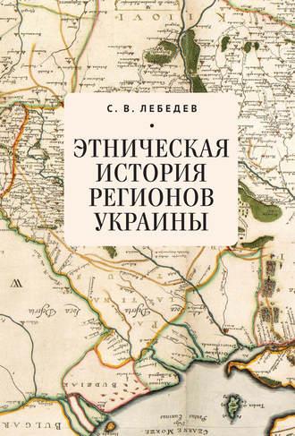 Сергей Лебедев, Этническая история регионов Украины