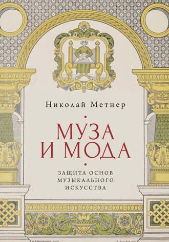 Николай Метнер, Муза и мода: защита основ музыкального искусства