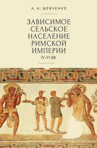 Александр Шевченко, Зависимое сельское население Римской империи (IV-VI вв)