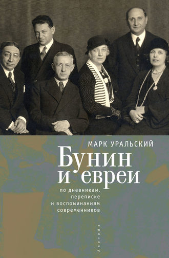 Марк Уральский, Бунин и евреи