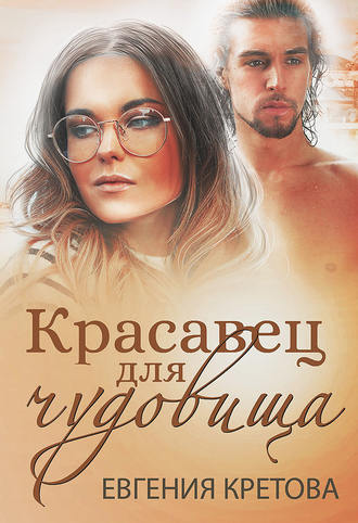 Евгения Кретова, Красавец для чудовища
