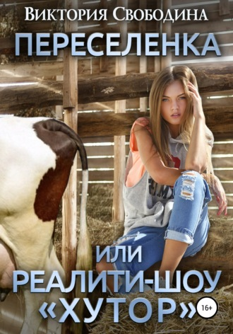 Виктория Свободина, Переселенка, или Реалити-шоу «Хутор»