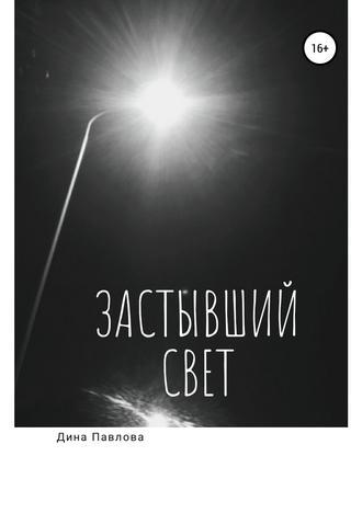 Дина Павлова, Застывший свет