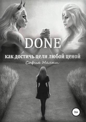 София Малыш, Done. Как достичь цели любой ценой