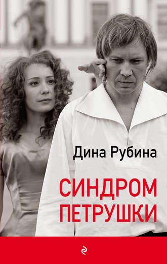 Дина Рубина, Синдром Петрушки