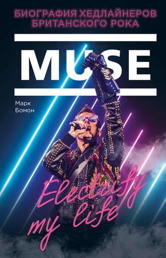 Марк Бомон, Muse. Electrify my life. Биография хедлайнеров британского рока
