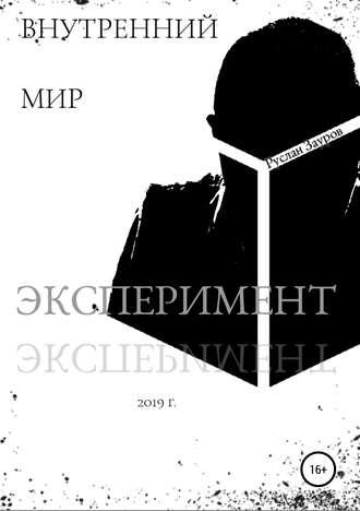 Руслан Зауров, Внутренний мир. Эксперимент