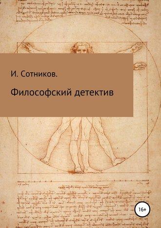 Игорь Сотников, Философский детектив